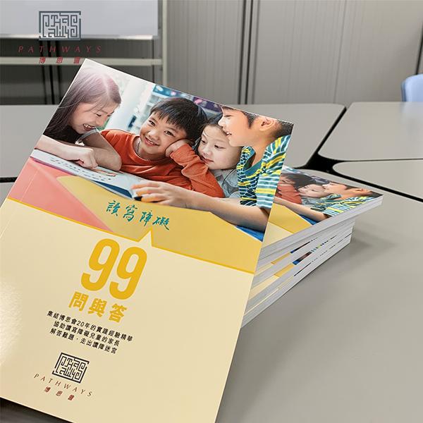 booklet99_g