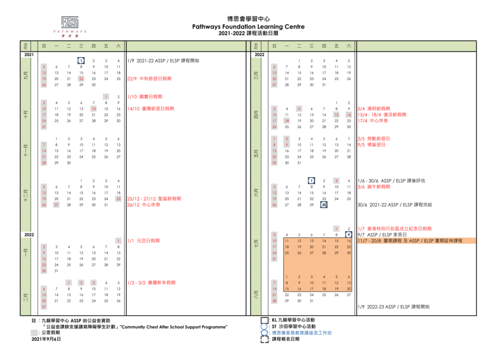 2021-22_pathways_calendar